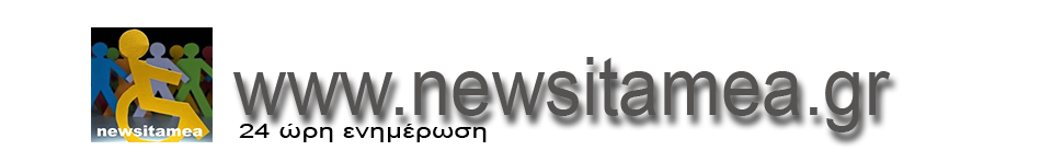 newsitamea