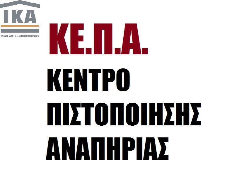 amea-ΚΕ.Π.Α