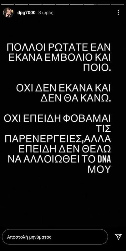 """Δημήτρης Γιαννακόπουλος: Δεν θα κάνω το εμβόλιο για να μην αλλοιωθεί το DNA μου-""""Τι ανέφερε..."""""""